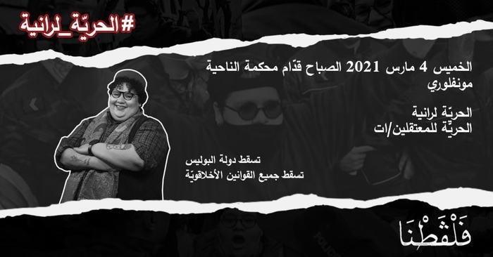 Tunisia: sei mesi di carcere all'attivista Lgbtq Amdouni