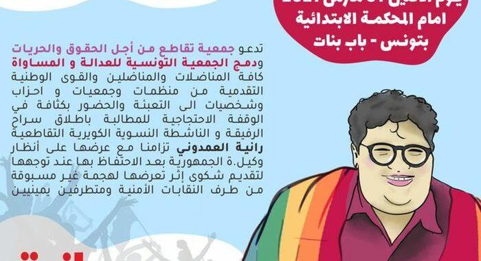 Tunisi:sit in per liberazione attivista Lgbtq Rania Ambdouni